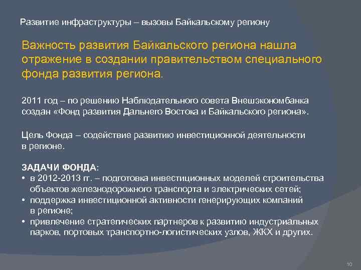 Развитие инфраструктуры – вызовы Байкальскому региону Важность развития Байкальского региона нашла отражение в создании