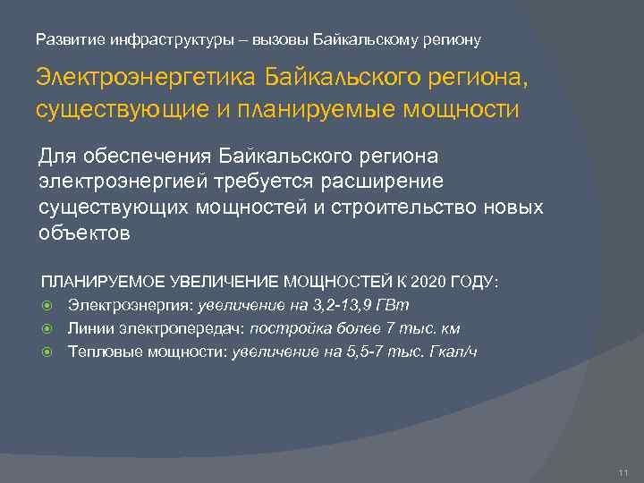 Развитие инфраструктуры – вызовы Байкальскому региону Электроэнергетика Байкальского региона, существующие и планируемые мощности Для
