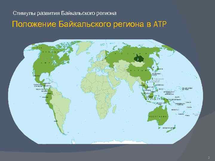 Стимулы развития Байкальского региона Положение Байкальского региона в АТР 2