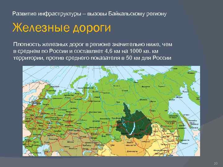 Развитие инфраструктуры – вызовы Байкальскому региону Железные дороги Плотность железных дорог в регионе значительно
