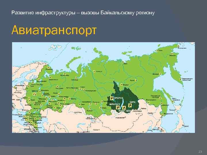 Развитие инфраструктуры – вызовы Байкальскому региону Авиатранспорт 23