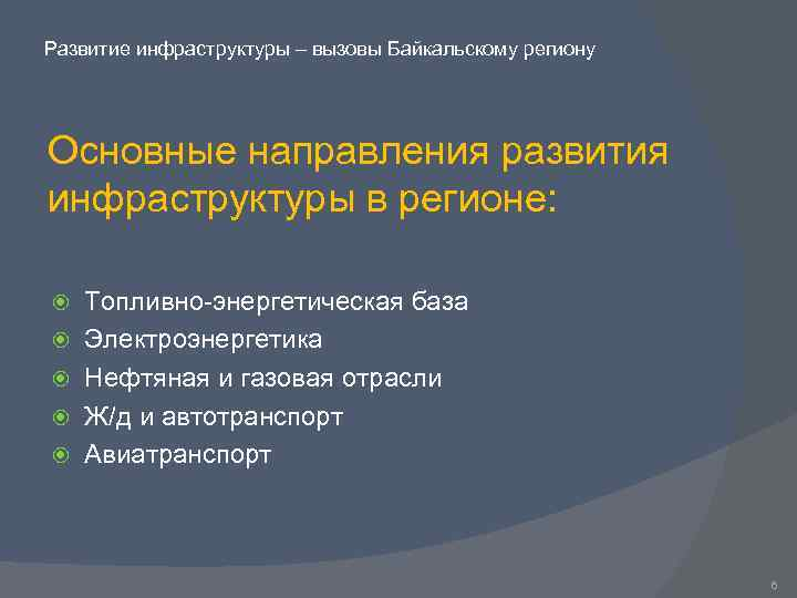 Развитие инфраструктуры – вызовы Байкальскому региону Основные направления развития инфраструктуры в регионе: Топливно-энергетическая база