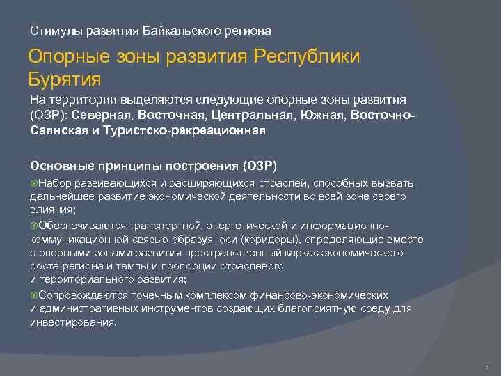Стимулы развития Байкальского региона Опорные зоны развития Республики Бурятия На территории выделяются следующие опорные