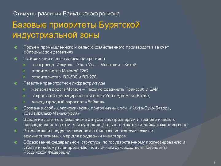 Стимулы развития Байкальского региона Базовые приоритеты Бурятской индустриальной зоны Подъем промышленного и сельскохозяйственного производства