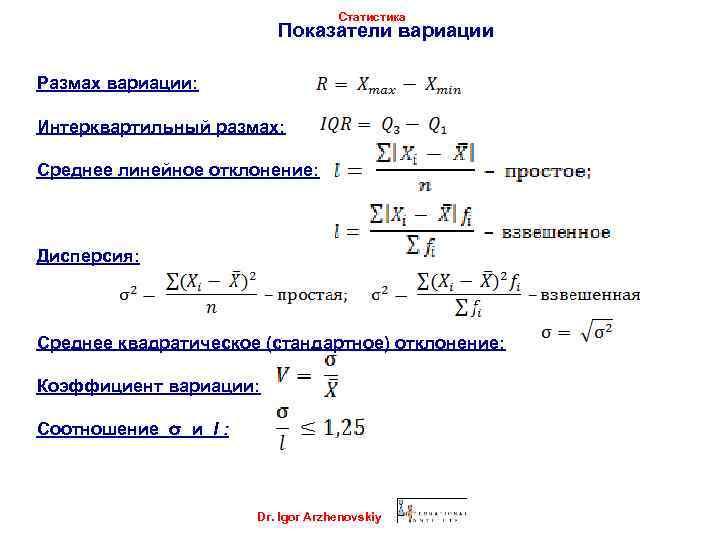 вариации. интерпретация шпаргалка по анализ относительные и статистики показатели