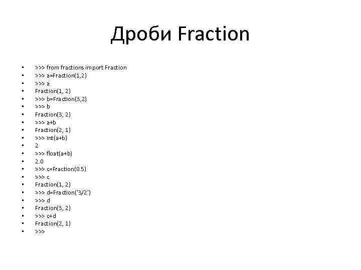 Дроби Fraction • • • • • • >>> from fractions import Fraction >>>