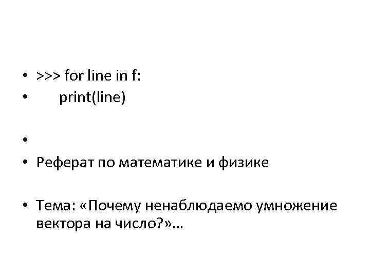 • >>> for line in f: • print(line) • • Реферат по математике