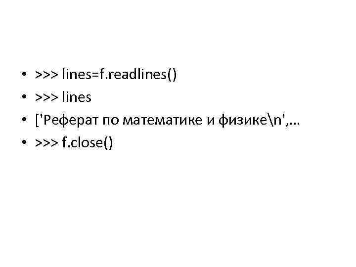 • • >>> lines=f. readlines() >>> lines ['Реферат по математике и физикеn', …