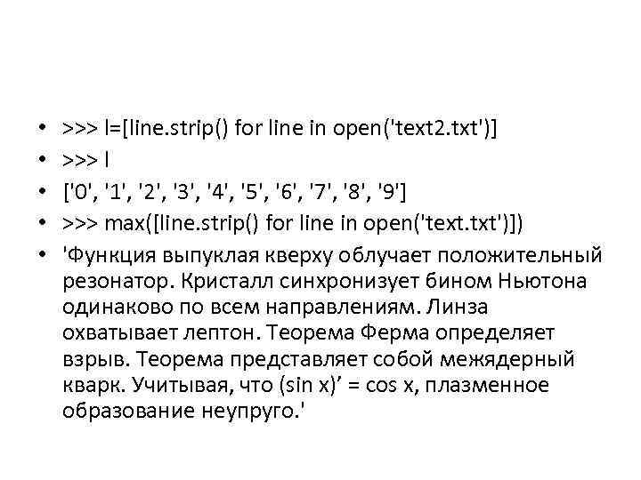 • • • >>> l=[line. strip() for line in open('text 2. txt')] >>>