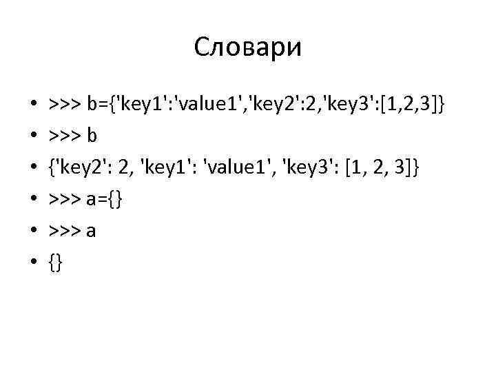 Словари • • • >>> b={'key 1': 'value 1', 'key 2': 2, 'key 3':