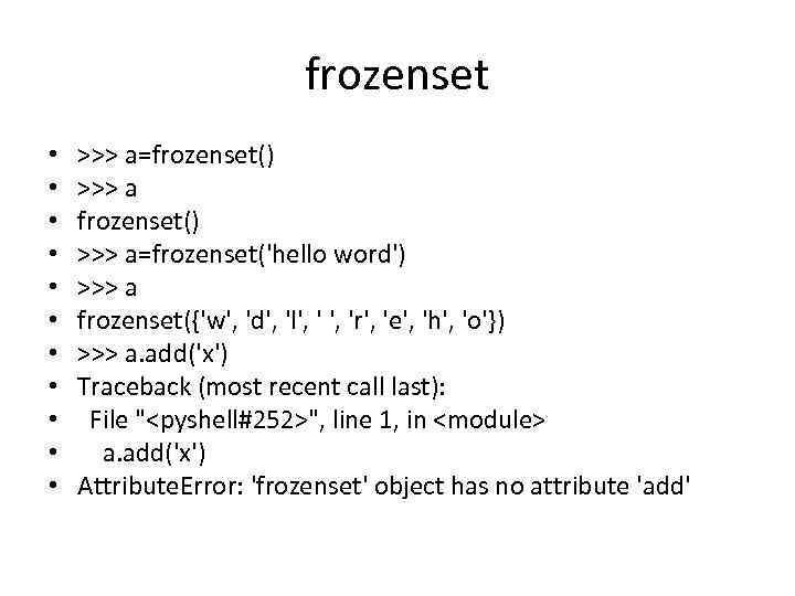 frozenset • • • >>> a=frozenset() >>> a=frozenset('hello word') >>> a frozenset({'w', 'd', 'l',