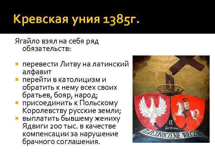 Кревская уния 1385 г. Ягайло взял на себя ряд обязательств: перевести Литву на латинский