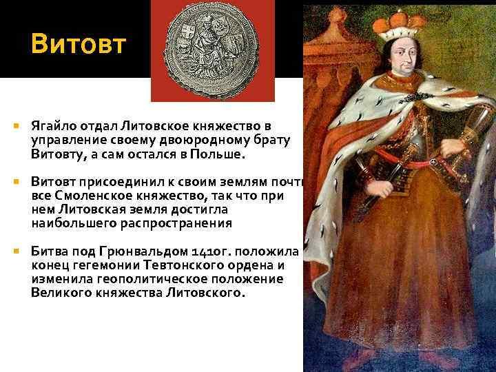 Витовт Ягайло отдал Литовское княжество в управление своему двоюродному брату Витовту, а сам остался
