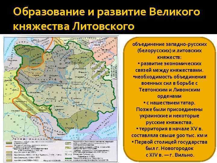 Образование и развитие Великого княжества Литовского объединение западно-русских (белорусских) и литовских княжеств: • развитие