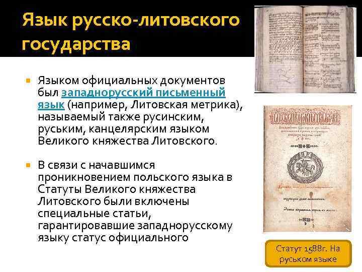 Язык русско-литовского государства Языком официальных документов был западнорусский письменный язык (например, Литовская метрика), называемый