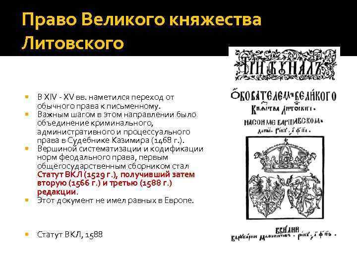 Право Великого княжества Литовского В XIV - XV вв. наметился переход от обычного права