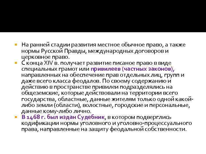 На ранней стадии развития местное обычное право, а также нормы Русской Правды, международных договоров