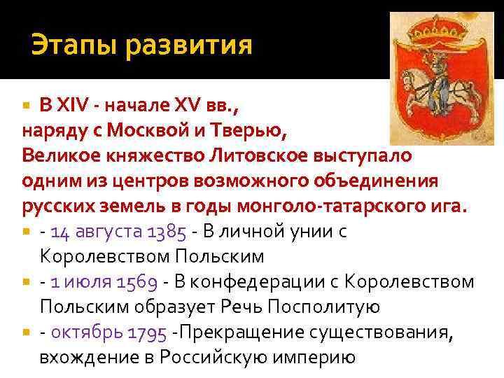 Этапы развития В XIV - начале XV вв. , наряду с Москвой и Тверью,