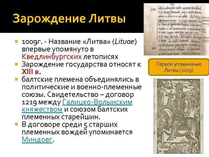 Зарождение Литвы 1009 г. - Название «Литва» (Lituae) впервые упомянуто в Кведлинбургских летописях Зарождение