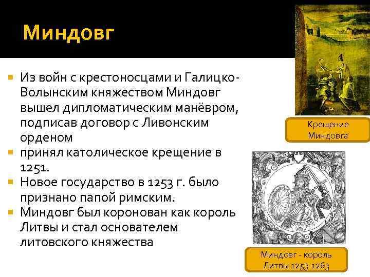 Миндовг Из войн с крестоносцами и Галицко. Волынским княжеством Миндовг вышел дипломатическим манёвром, подписав