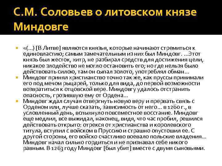 С. М. Соловьев о литовском князе Миндовге «(…) [В Литве] являются князья, которые начинают