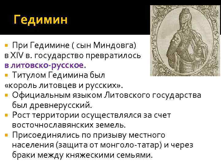 Гедимин При Гедимине ( сын Миндовга) в XIV в. государство превратилось в литовско-русское. Титулом