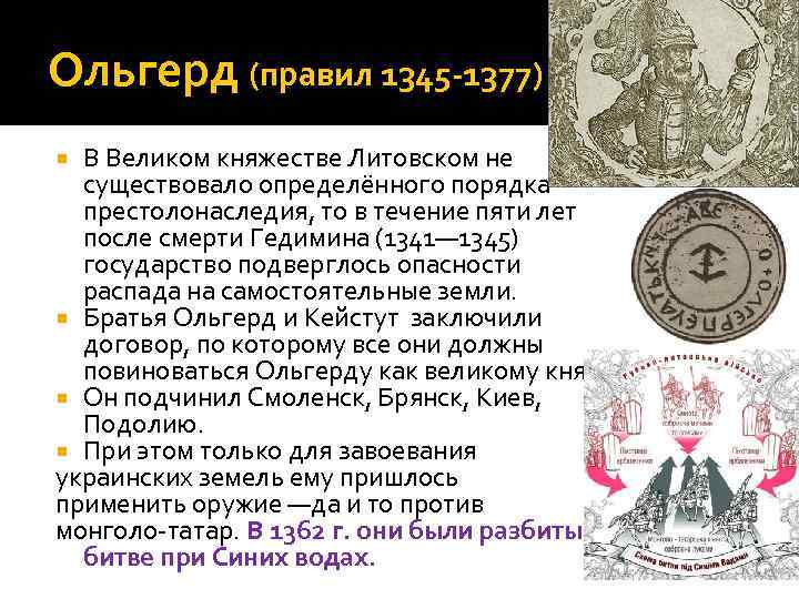 Ольгерд (правил 1345 -1377) В Великом княжестве Литовском не существовало определённого порядка престолонаследия, то