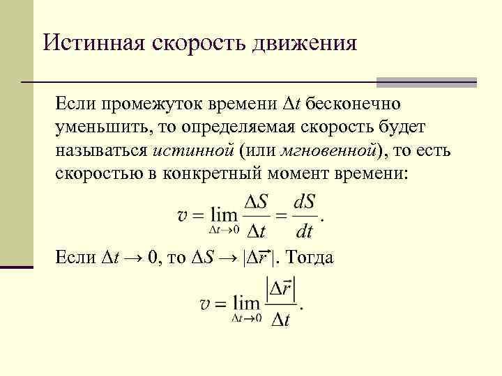 Истинная скорость движения Если промежуток времени Δt бесконечно уменьшить, то определяемая скорость будет называться