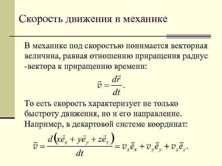 Скорость движения в механике В механике под скоростью понимается векторная величина, равная отношению приращения
