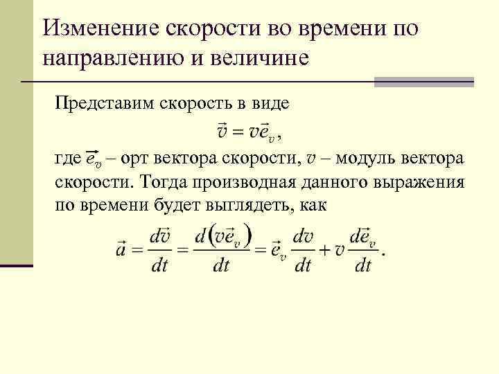 Изменение скорости во времени по направлению и величине Представим скорость в виде где ev