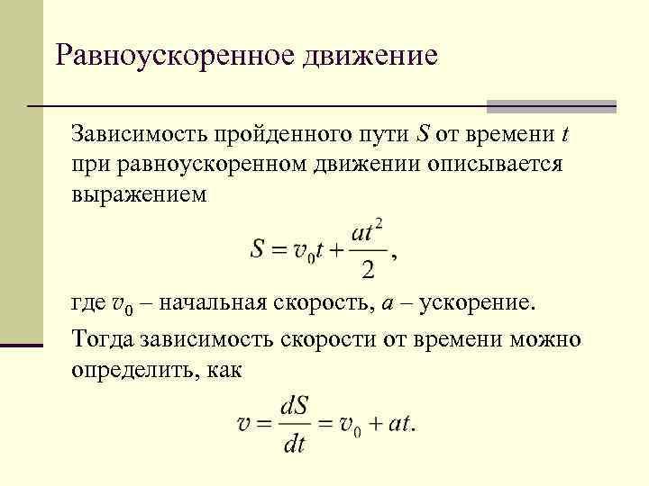 Равноускоренное движение Зависимость пройденного пути S от времени t при равноускоренном движении описывается выражением