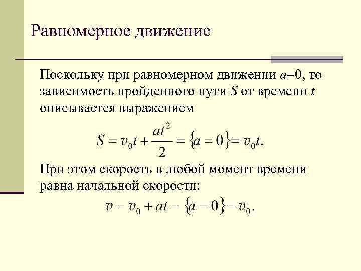 Равномерное движение Поскольку при равномерном движении a=0, то зависимость пройденного пути S от времени