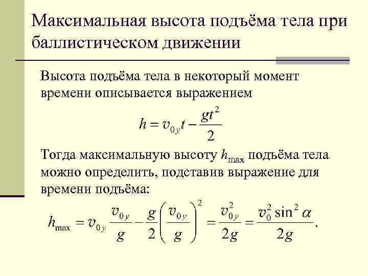 Максимальная высота подъёма тела при баллистическом движении Высота подъёма тела в некоторый момент времени