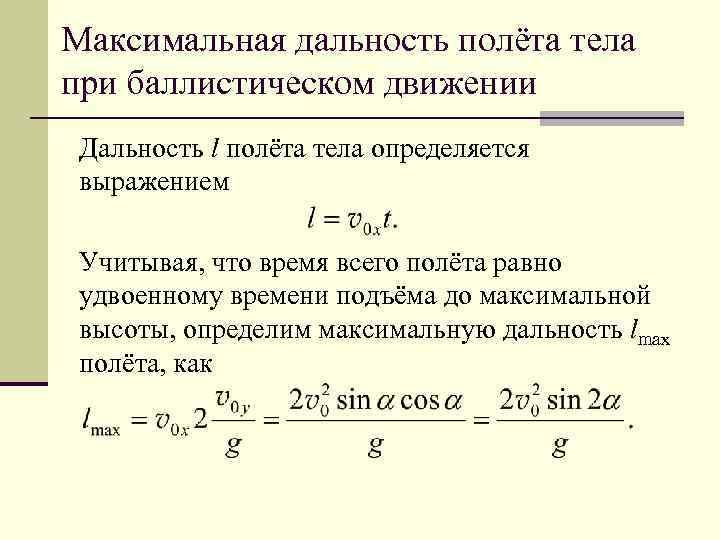 Максимальная дальность полёта тела при баллистическом движении Дальность l полёта тела определяется выражением Учитывая,