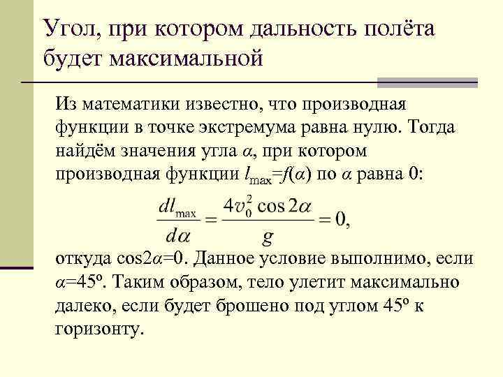 Угол, при котором дальность полёта будет максимальной Из математики известно, что производная функции в