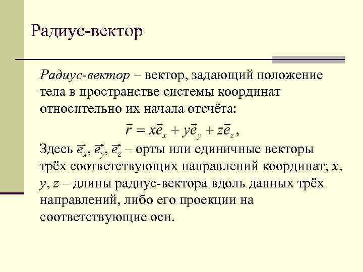 Радиус-вектор – вектор, задающий положение тела в пространстве системы координат относительно их начала отсчёта: