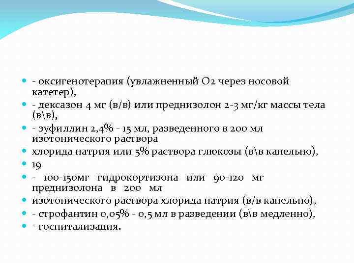 - оксигенотерапия (увлажненный О 2 через носовой катетер), - дексазон 4 мг (в/в)