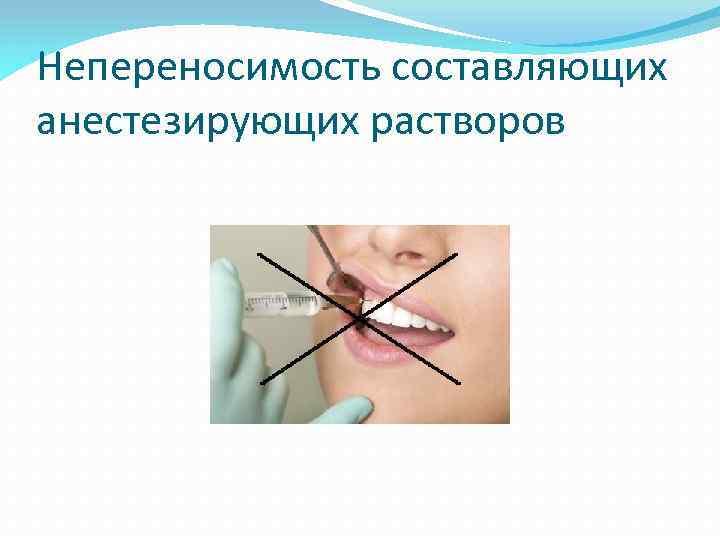 Непереносимость составляющих анестезирующих растворов