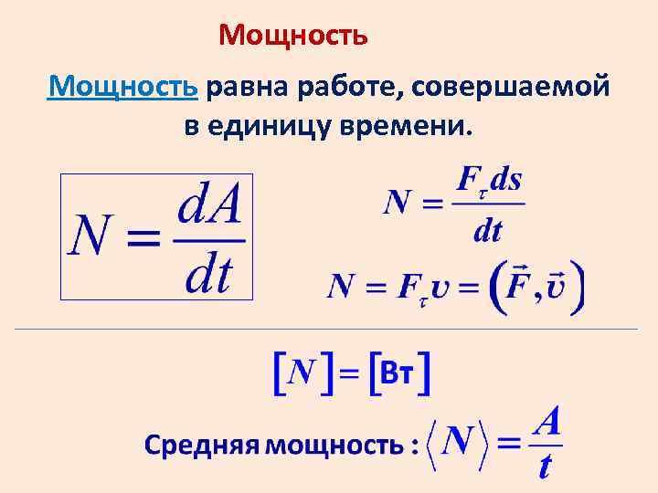 Мощность равна работе, совершаемой в единицу времени.