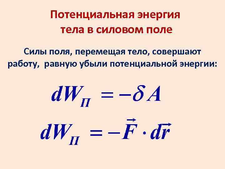 Потенциальная энергия тела в силовом поле Силы поля, перемещая тело, совершают работу, равную убыли