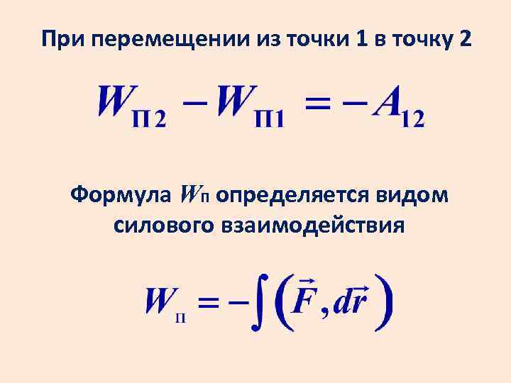 При перемещении из точки 1 в точку 2 Формула WП определяется видом силового взаимодействия