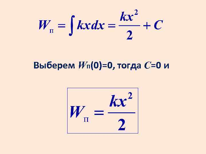 Выберем WП(0)=0, тогда С=0 и