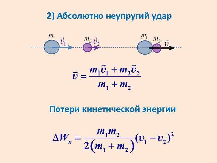 2) Абсолютно неупругий удар Потери кинетической энергии