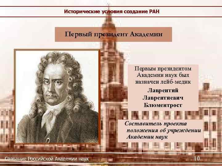 Исторические условия создание РАН Первый президент Академии Первым президентом Академии наук был назначен лейб-медик
