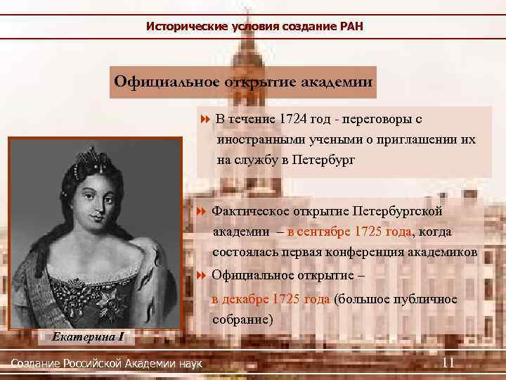 Исторические условия создание РАН Официальное открытие академии В течение 1724 год - переговоры с