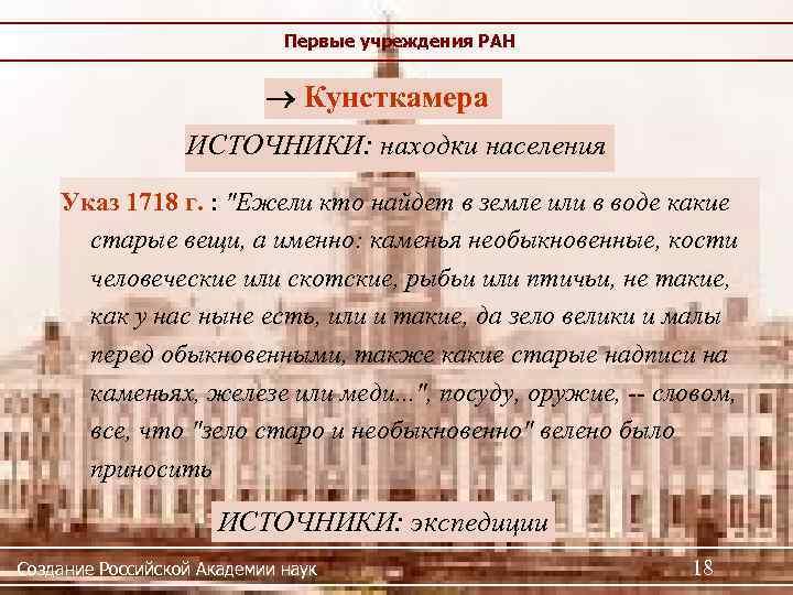 Первые учреждения РАН Кунсткамера ИСТОЧНИКИ: находки населения Указ 1718 г. :