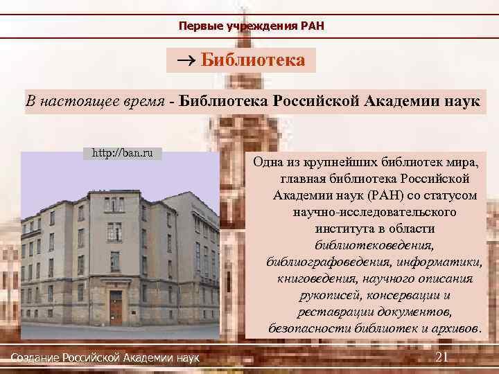 Первые учреждения РАН Библиотека В настоящее время - Библиотека Российской Академии наук http: //ban.