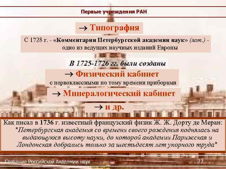 Первые учреждения РАН Типография С 1728 г. - «Комментарии Петербургской академии наук» (лат. )