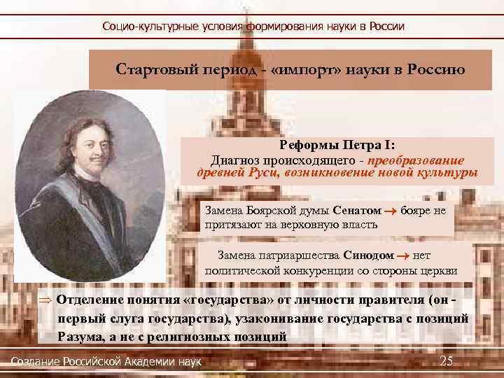 Социо-культурные условия формирования науки в России Стартовый период - «импорт» науки в Россию Реформы