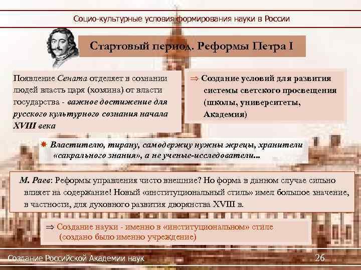 Социо-культурные условия формирования науки в России Стартовый период. Реформы Петра I Появление Сената отделяет